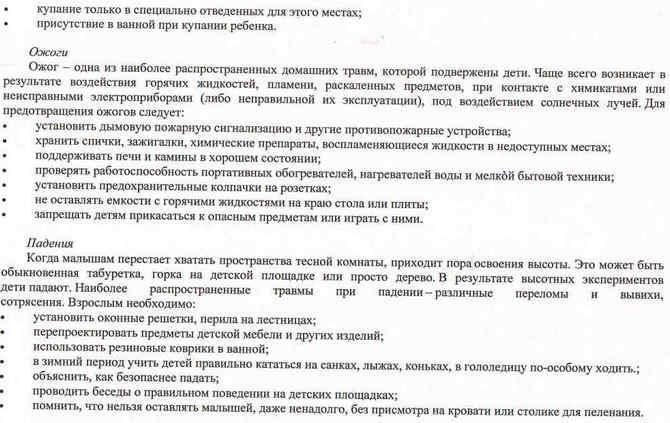 план мероприятий_Page55
