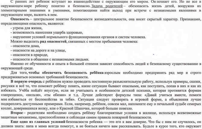 план мероприятий_Page66