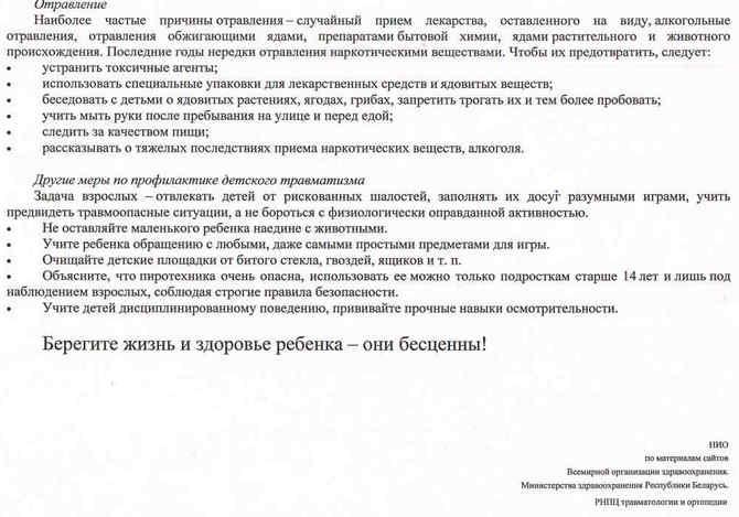 план мероприятий_Page88
