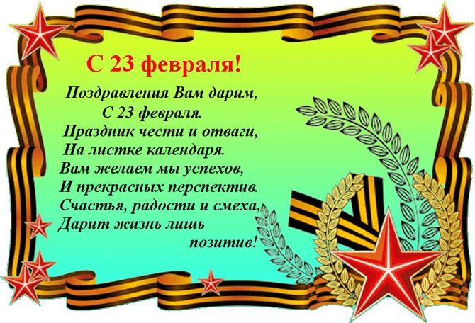 pozdravleniya-s-23-fevralya-3