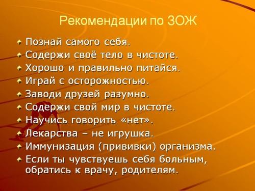 p192_0005-005-rekomendatsii-po-zozh
